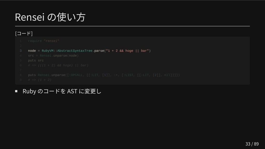 Rensei の使い方 [コード]   3 node = RubyVM::AbstractSy...
