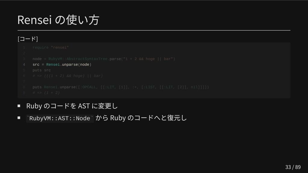 Rensei の使い方 [コード]     4 src = Rensei.unparse(no...