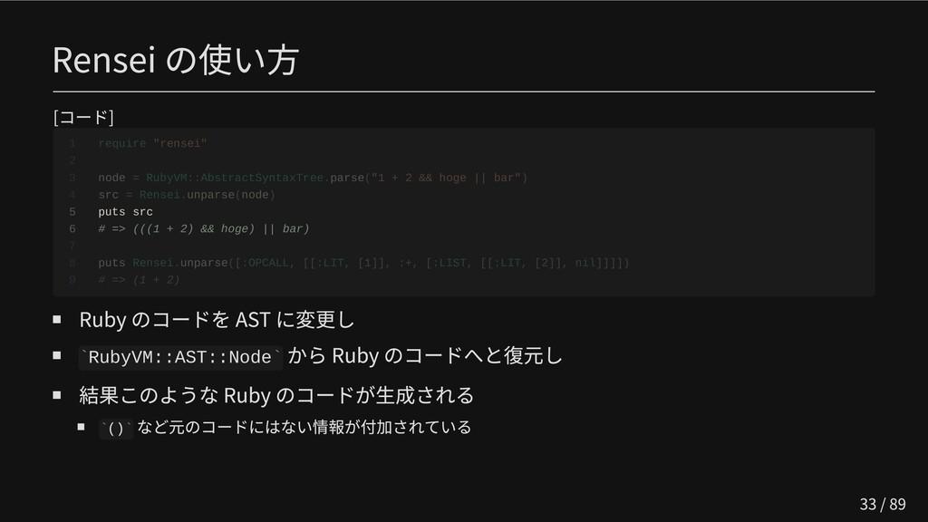 Rensei の使い方 [コード]       5 puts src  6 # => (((1...