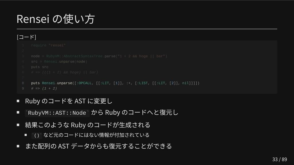 Rensei の使い方 [コード]           8 puts Rensei.unpar...