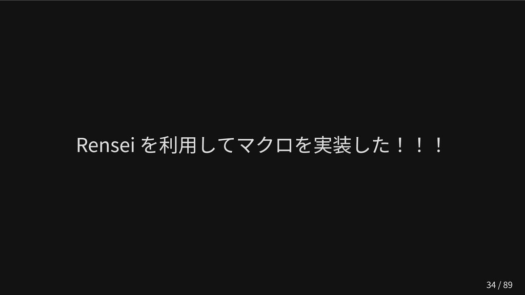 Rensei を利用してマクロを実装した!!! 34 / 89
