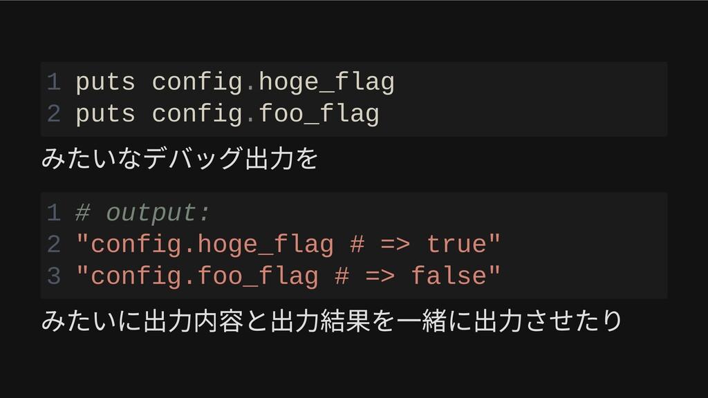 1 puts config.hoge_flag  2 puts config.foo_flag...