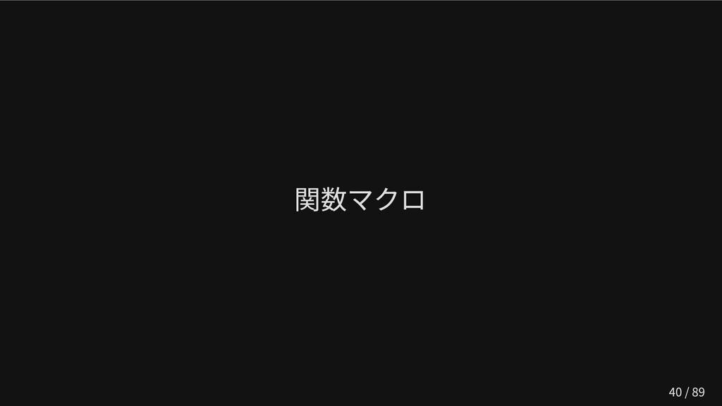 関数マクロ 40 / 89