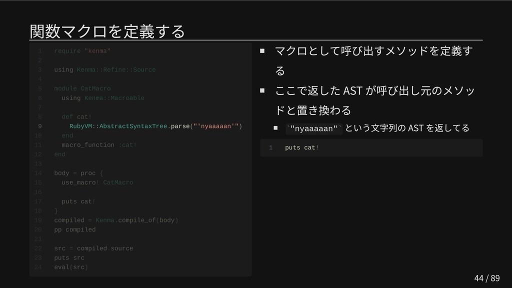 関数マクロを定義する       9 RubyVM::AbstractSyntaxTree.p...
