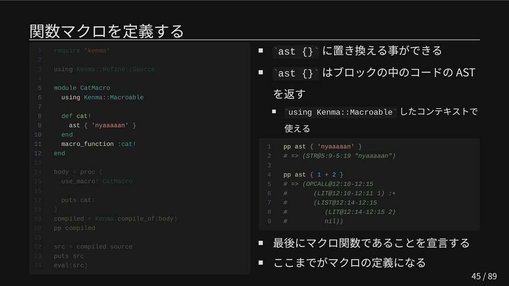 関数マクロを定義する   5 module CatMacro 6 using Kenma::M...
