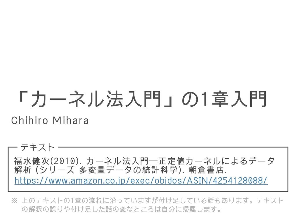 福水健次(2010). カーネル法入門―正定値カーネルによるデータ 解析 (シリーズ 多変量デ...