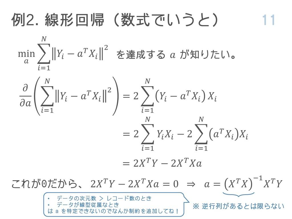 例2. 線形回帰(数式でいうと) 11 min   =1   −  2    =1   −...