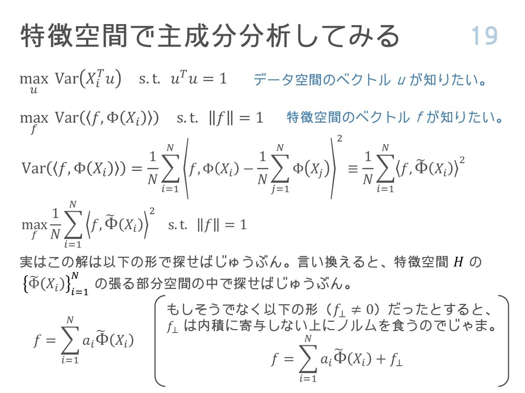 特徴空間で主成分分析してみる 19 max  Var   s. t.  = 1 max  Va...