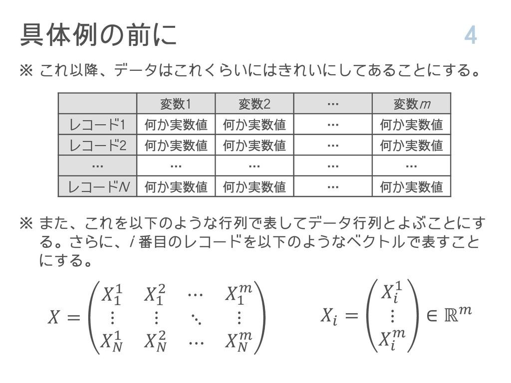 4  = 1 1 1 2 ⋯ 1  ⋮  1 ⋮  2 ⋱ ⋯ ⋮   変数1 変数2 … 変...