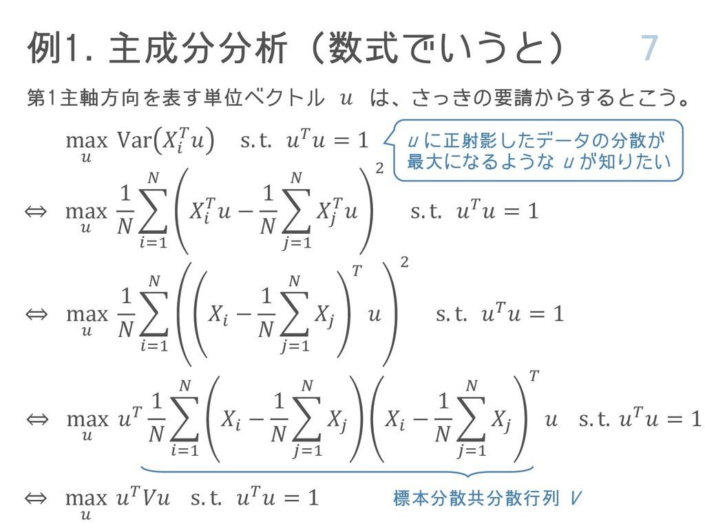 例1. 主成分分析(数式でいうと) 7 max  Var   s. t.  = 1 ⇔ max...