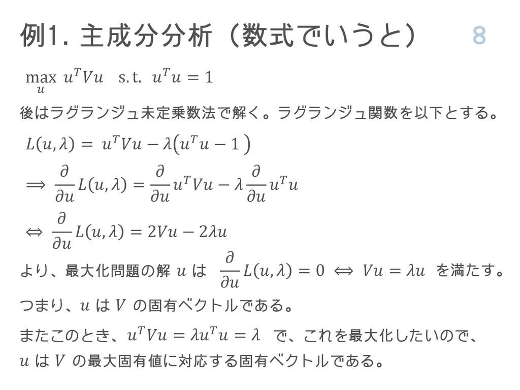 例1. 主成分分析(数式でいうと) 8 max   s. t.  = 1 後はラグランジュ未定...