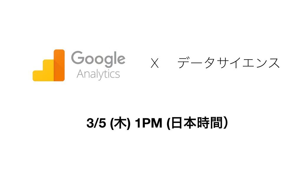 σʔλαΠΤϯε X 3/5 () 1PM (ຊؒʣ