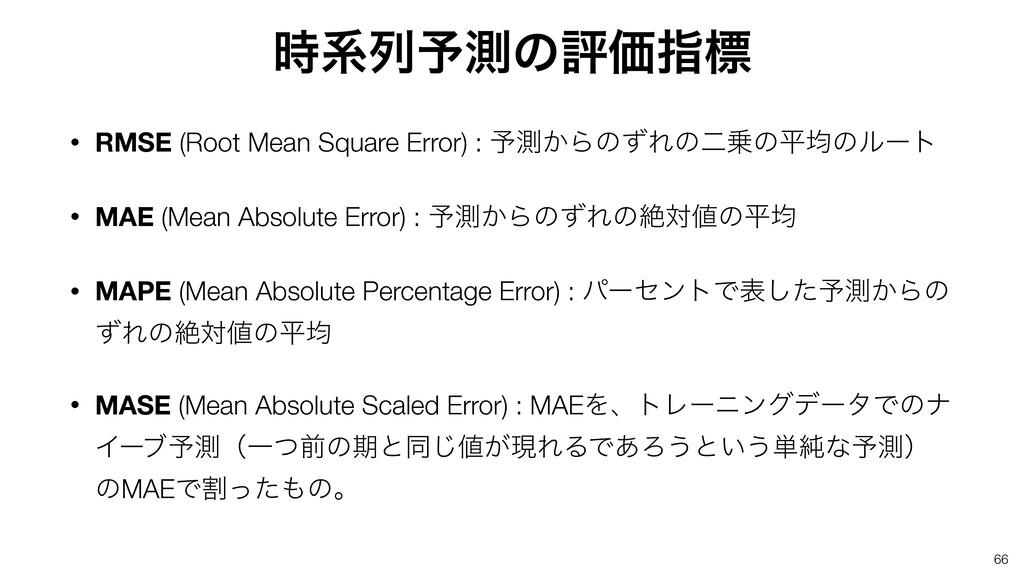 66 • RMSE (Root Mean Square Error) : ༧ଌ͔ΒͷͣΕͷೋ...