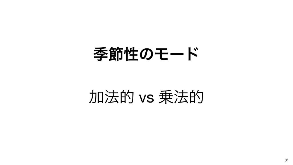 81 قઅੑͷϞʔυ Ճ๏త vs ๏త