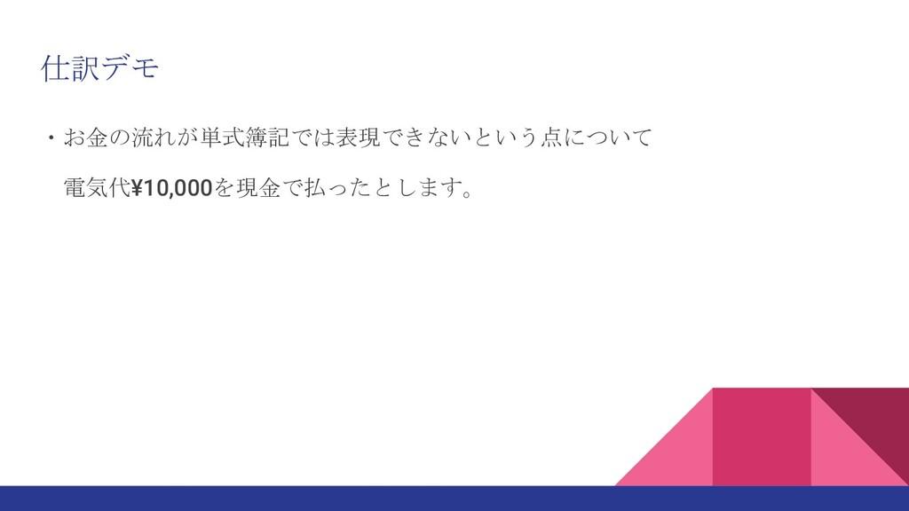 仕訳デモ ・お金の流れが単式簿記では表現できないという点について 電気代¥10,000を現金で...