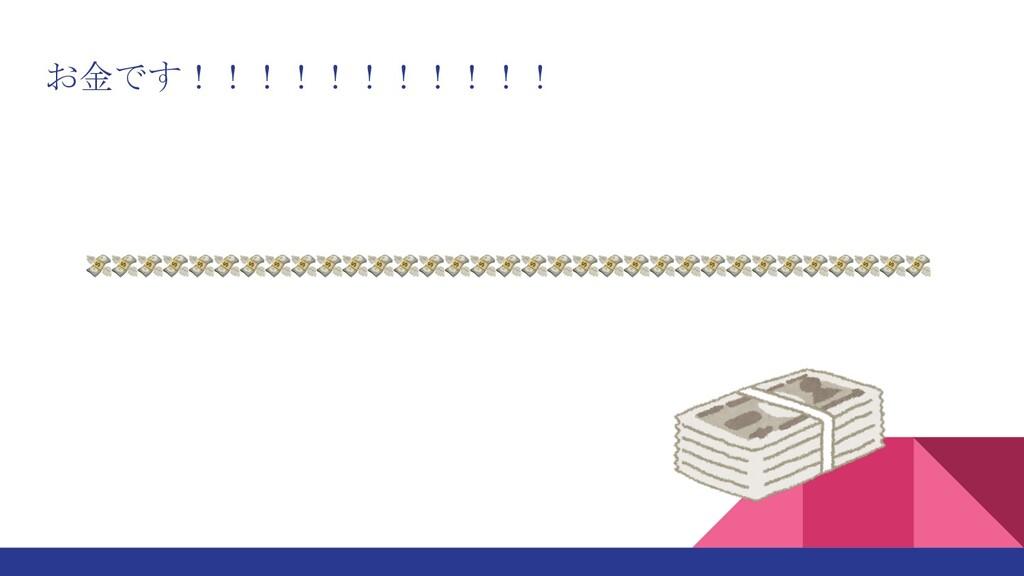お金です!!!!!!!!!!!