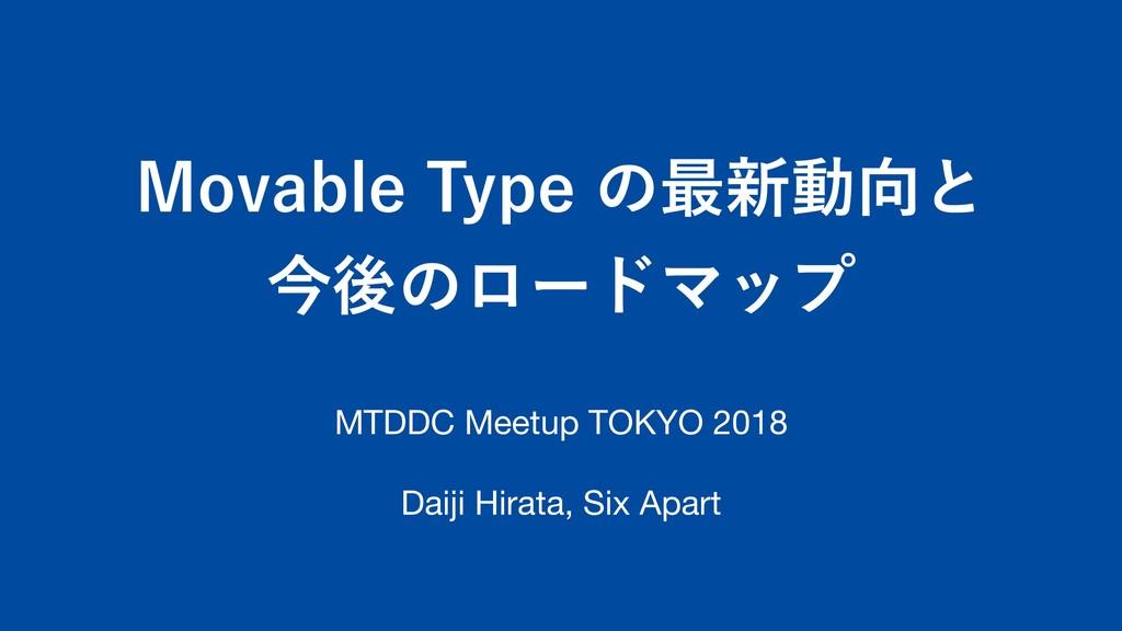.PWBCMF5ZQFͷ࠷৽ಈͱ ࠓޙͷϩʔυϚοϓ MTDDC Meetup TOK...