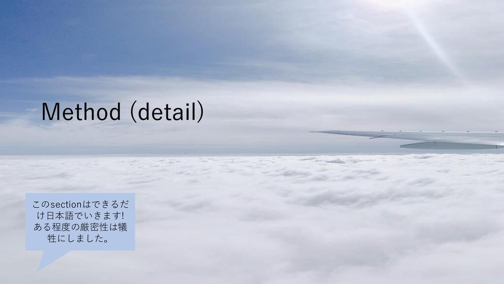 Method (detail) このsectionはできるだ け日本語でいきます! ある程度の...