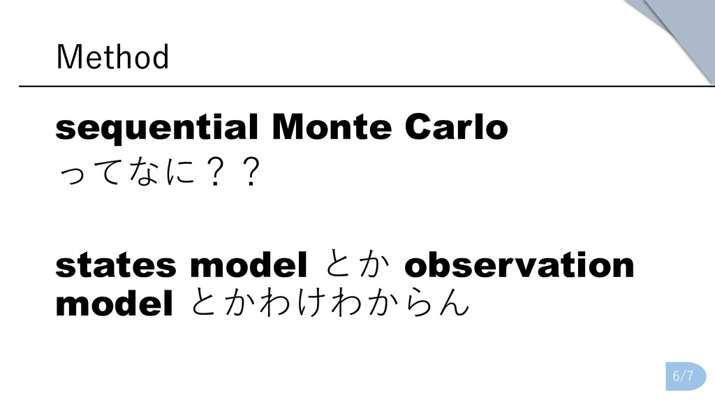 Method sequential Monte Carlo ってなに?? states mod...