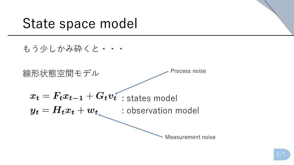 State space model もう少しかみ砕くと・・・ 線形状態空間モデル : stat...