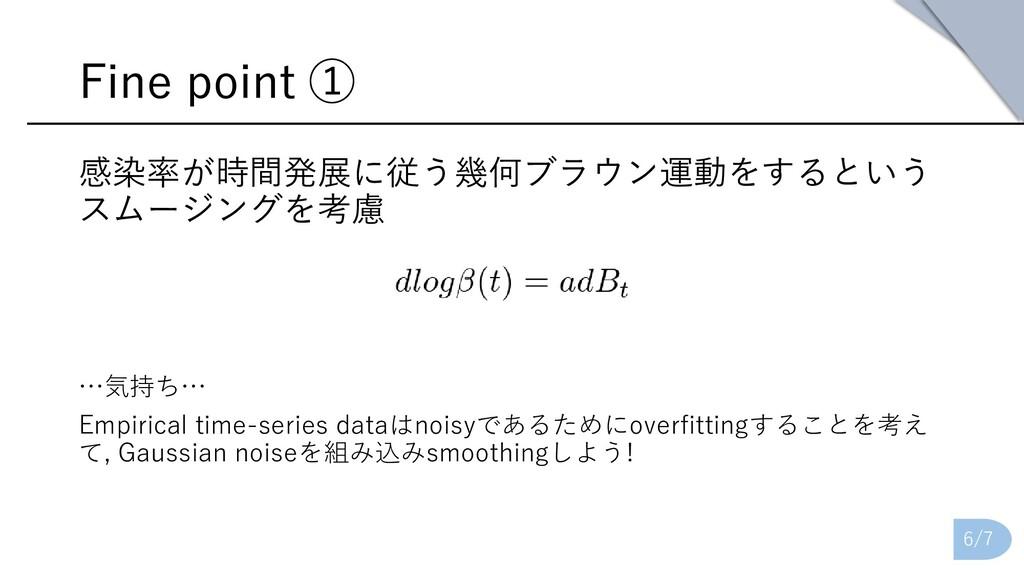 Fine point ① 感染率が時間発展に従う幾何ブラウン運動をするという スムージングを考...