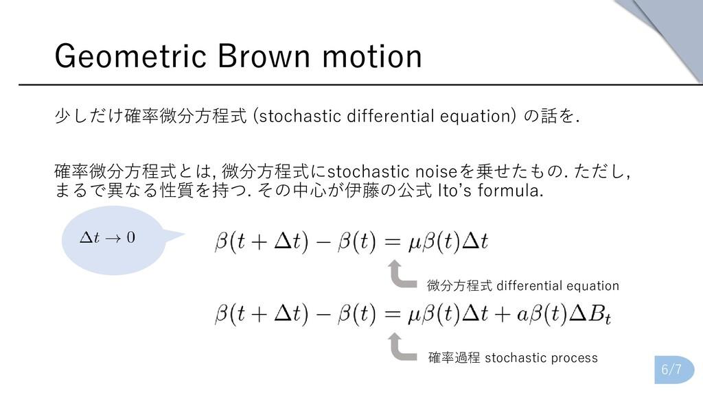 Geometric Brown motion 少しだけ確率微分方程式 (stochastic ...