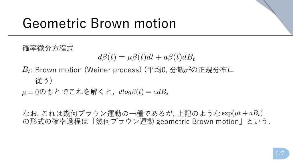 Geometric Brown motion 6/7 確率微分方程式 : Brown moti...