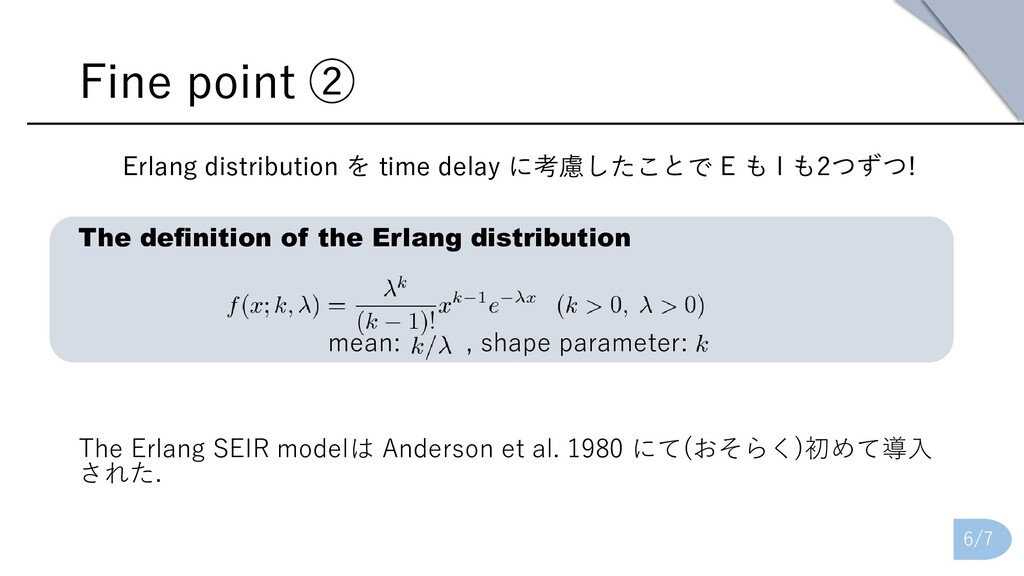 Fine point ② Erlang distribution を time delay に...