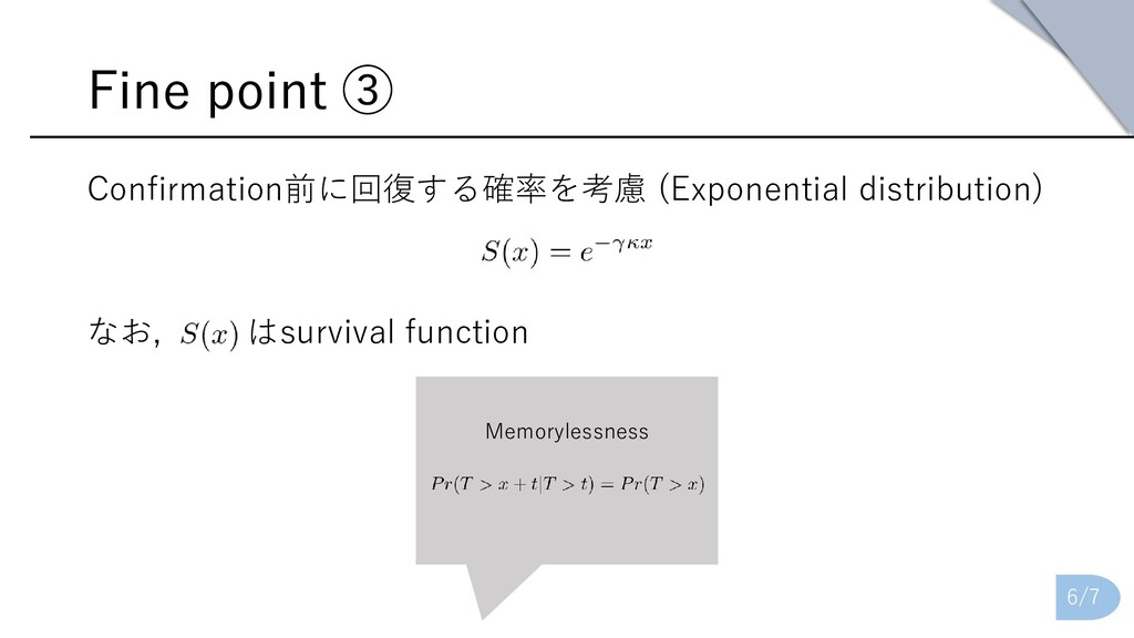 Fine point ③ Confirmation前に回復する確率を考慮 (Exponenti...