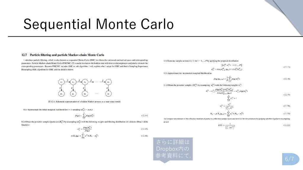 Sequential Monte Carlo 6/7 さらに詳細は Dropbox内の 参考資...