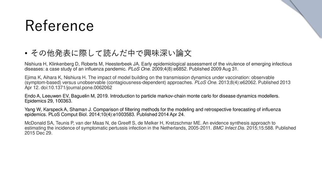 Reference • その他発表に際して読んだ中で興味深い論文 Nishiura H, Kl...