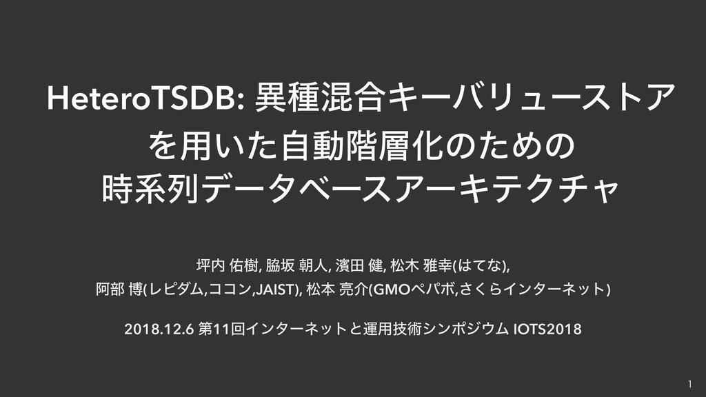 HeteroTSDB: ҟछࠞ߹ΩʔόϦϡʔετΞ Λ༻͍ͨࣗಈ֊ԽͷͨΊͷ ܥྻσʔλϕ...