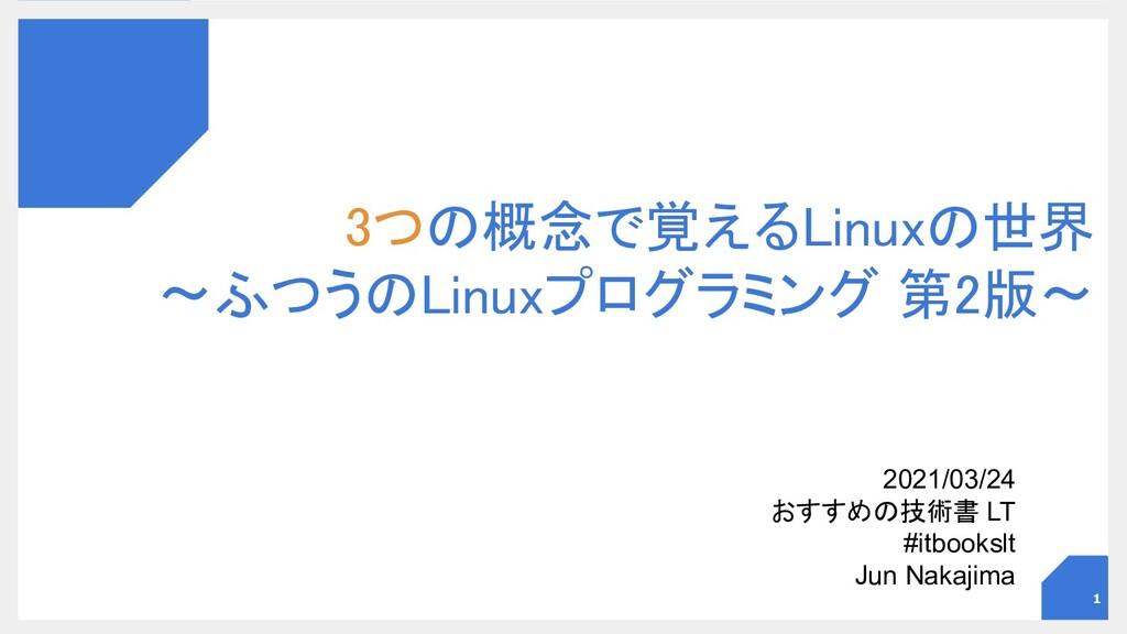 3つの概念で覚えるLinuxの世界 〜ふつうのLinuxプログラミング 第2版〜 2021...