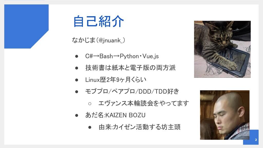 なかじま(@jnuank_) ● C#→Bash→Python・Vue.js ● 技術書は...