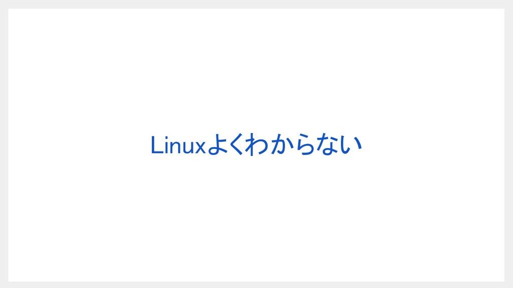 Linuxよくわからない