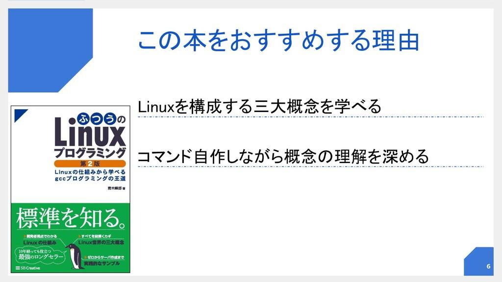 この本をおすすめする理由 Linuxを構成する三大概念を学べる コマンド自作しながら概念の...