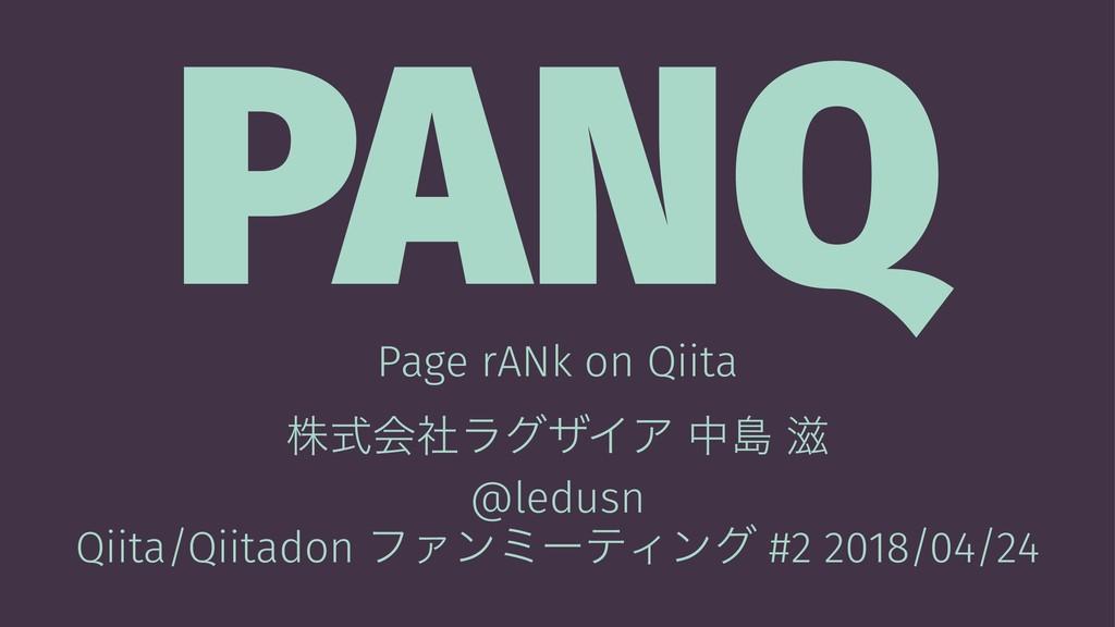 PANQ Page rANk on Qiita גࣜձࣾϥάβΠΞ தౡ  @ledusn ...