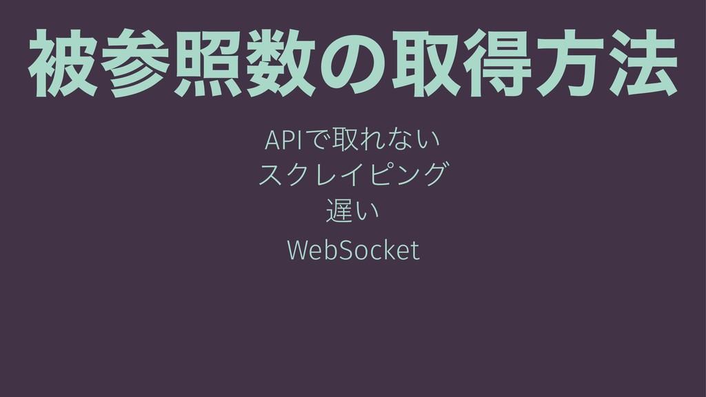 ඃরͷऔಘํ๏ APIͰऔΕͳ͍ εΫϨΠϐϯά ͍ WebSocket