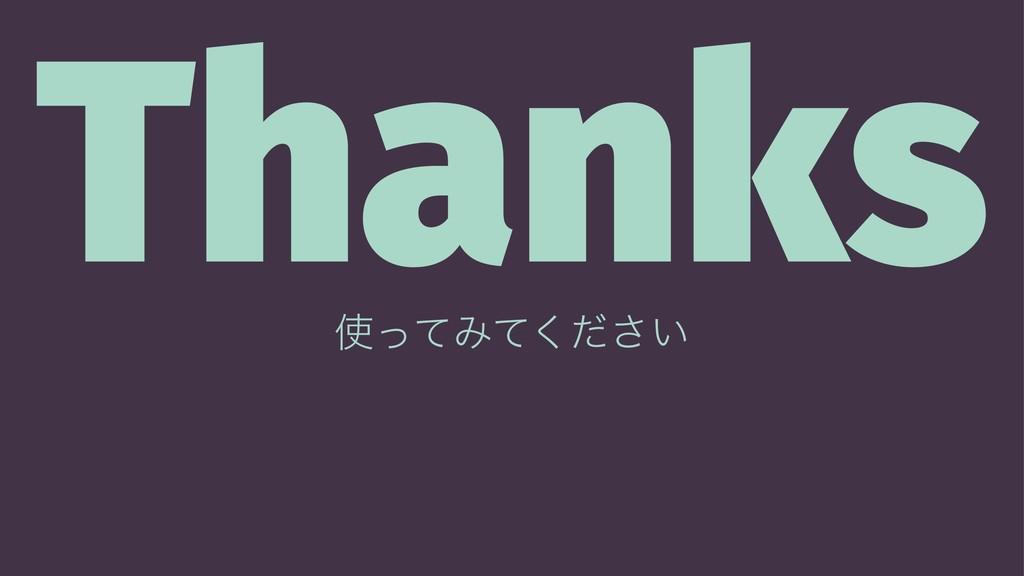 Thanks ͬͯΈ͍ͯͩ͘͞