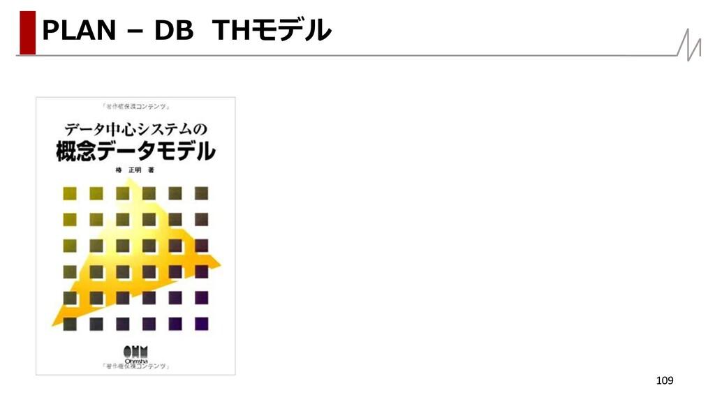 109 PLAN – DB THモデル