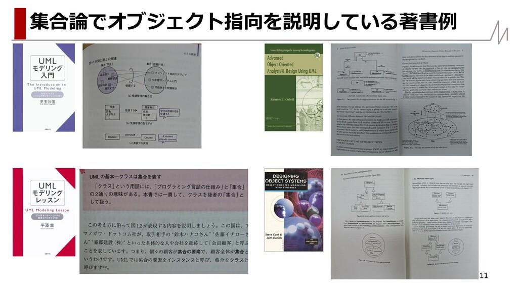 11 集合論でオブジェクト指向を説明している著書例