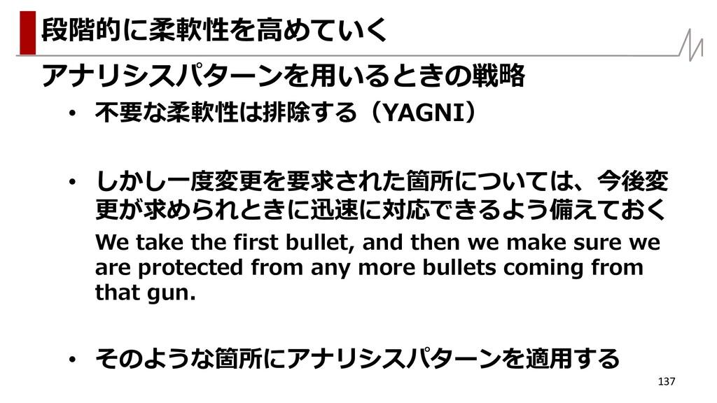 アナリシスパターンを用いるときの戦略 • 不要な柔軟性は排除する(YAGNI) • しかし一度...
