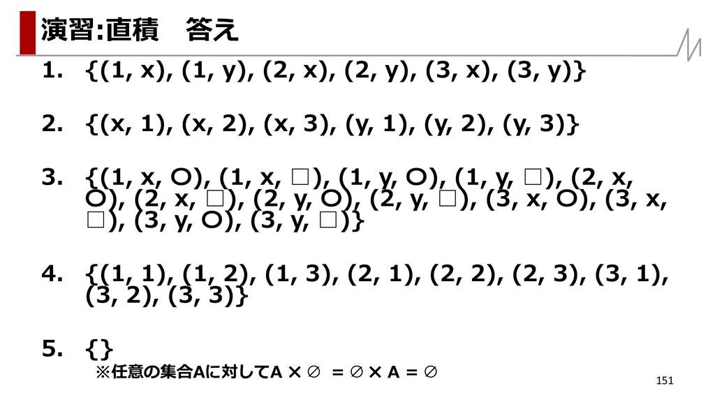 1. {(1, x), (1, y), (2, x), (2, y), (3, x), (3,...