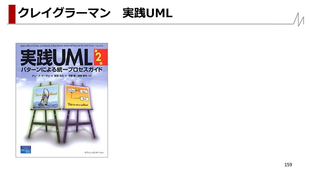 159 クレイグラーマン 実践UML