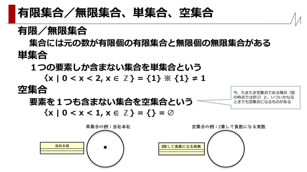 有限/無限集合 集合には元の数が有限個の有限集合と無限個の無限集合がある 単集合 1つの要素し...