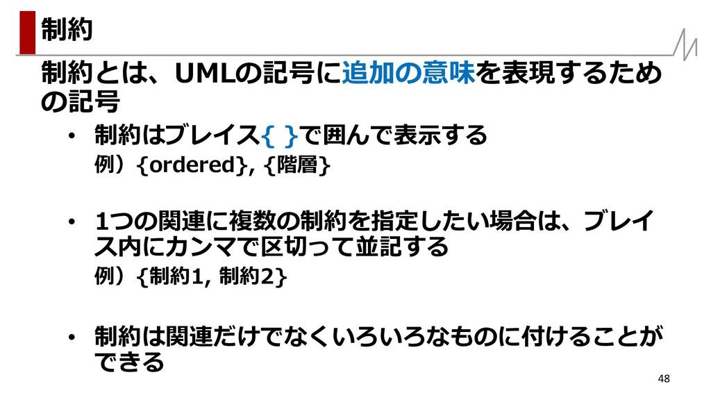制約とは、UMLの記号に追加の意味を表現するため の記号 • 制約はブレイス{ }で囲んで表示...