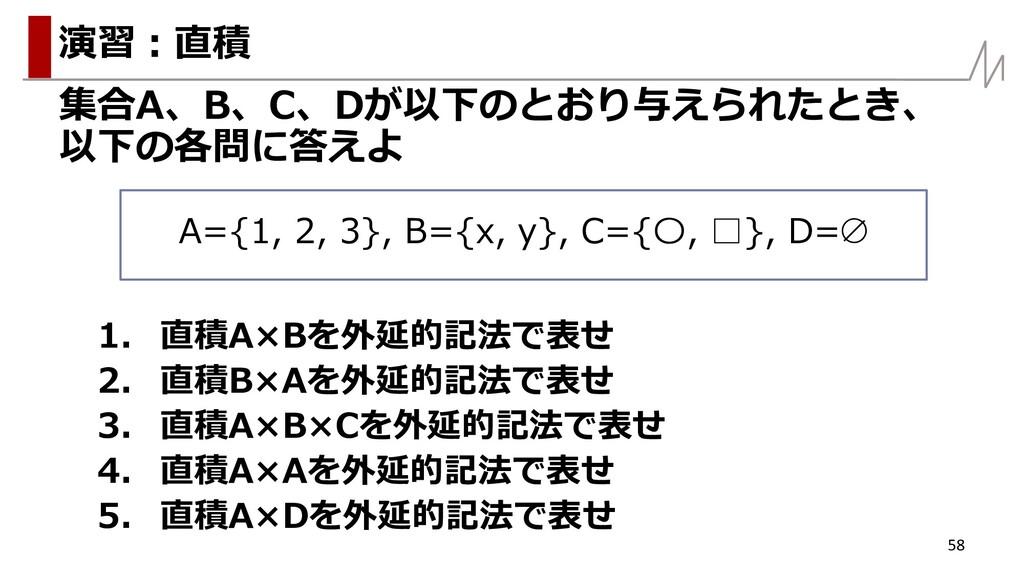 集合A、B、C、Dが以下のとおり与えられたとき、 以下の各問に答えよ 1. 直積A×Bを外延的...