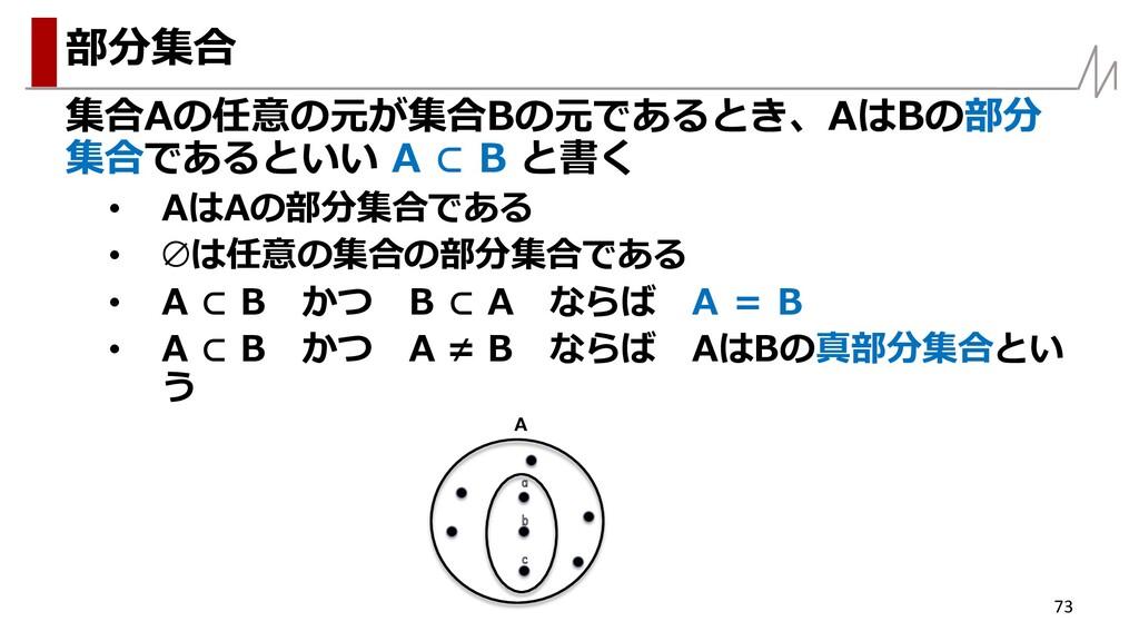 集合Aの任意の元が集合Bの元であるとき、AはBの部分 集合であるといい A ⊂ B と書く •...