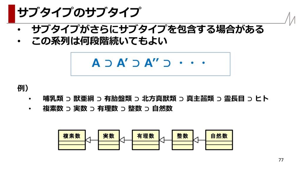 • サブタイプがさらにサブタイプを包含する場合がある • この系列は何段階続いてもよい 77 ...