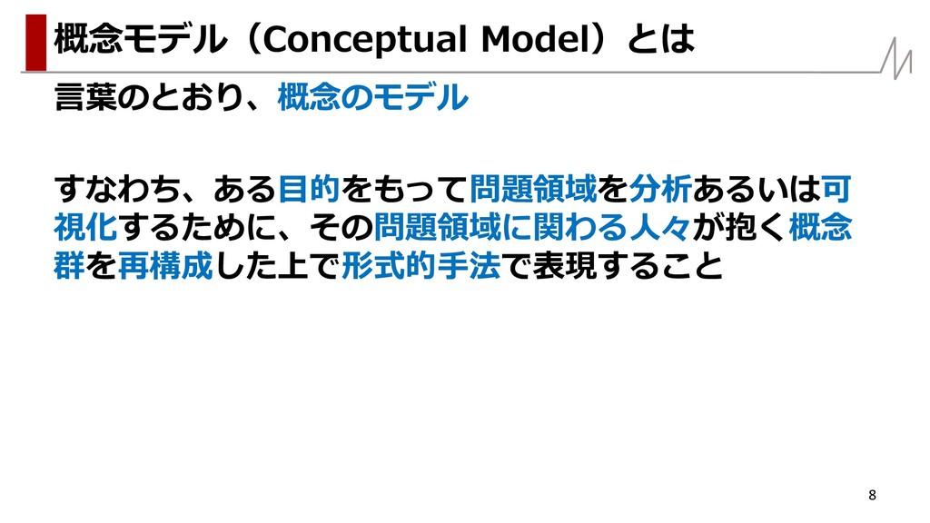 言葉のとおり、概念のモデル すなわち、ある目的をもって問題領域を分析あるいは可 視化するために...